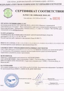 Разрешительные документы (2)
